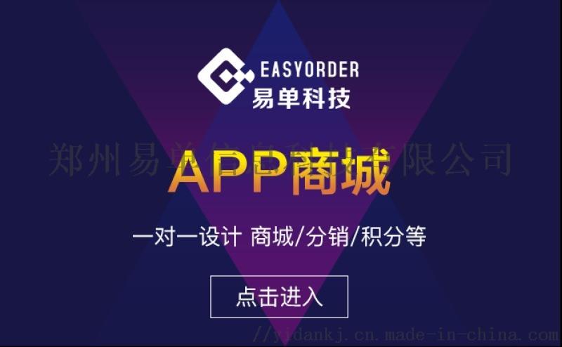 鄭州APP軟件開發,APP定製開發