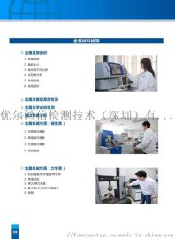武汉金属材料检测  第三方检测机构