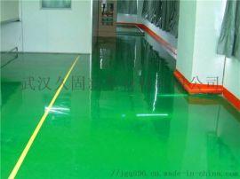 水性漆厂专业销售食品药厂水性罩面地坪漆认准久固