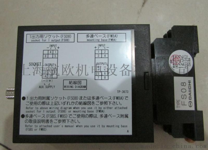 daiichi電量變送器