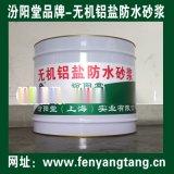 无机铝盐防水砂浆厂家销售、无机铝盐防水素浆厂家直供