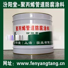 聚丙烯管道防腐面漆、聚丙烯管道防腐塗料、聚丙烯塗料