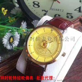 祥时轮佛表 黄财神佛教文化手表