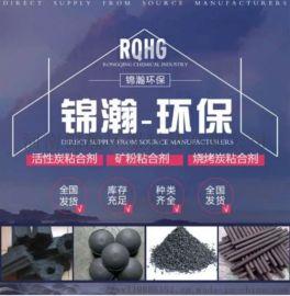 河南锦瀚,型煤粘合剂,稳定性强,不易分解