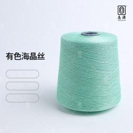 【志源】厂家批发做工精细凉爽透气有色海晶丝 3/57NM海晶纱现货