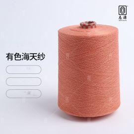【志源】厂价直销工艺精良凉爽透气有色海天纱 3/67NM海天丝现货