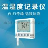 建大仁科 WiFi型温湿度监测 温湿度记录仪