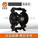 上海边锋QBY3-25AGFSS气动隔膜泵铸钢材质