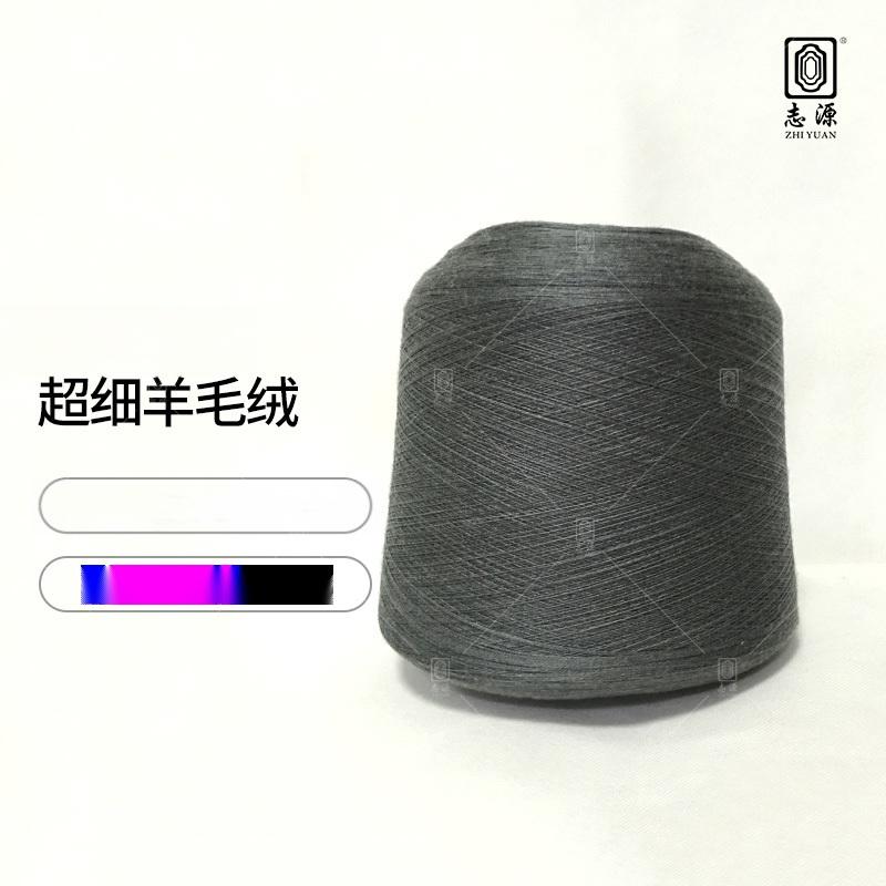【志源】厂家直销毛感丰富保暖性强超细羊毛绒 2/60NM羊毛绒现货