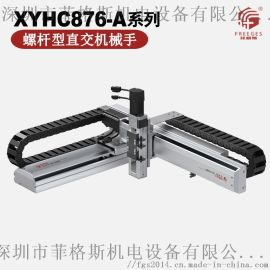 螺杆型皮带型丝杆型直交机械手XYHC876-A