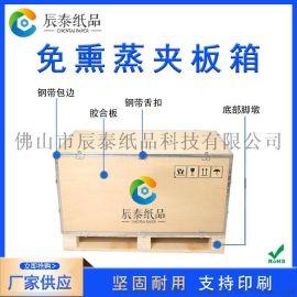 佛山辰泰钢带木箱广州免熏蒸胶合板卡扣箱定制厂家