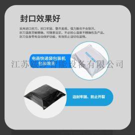 全自动 PE膜套袋机热 收缩包装机包裹 套袋机