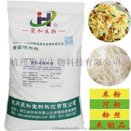 湿米粉 河粉保鲜剂 聚和生物 厂家直销