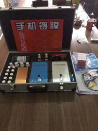 自动手机镀膜机跑江湖摆摊新产品比较好的品牌