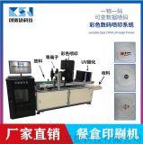 深圳餐盒數碼全彩印刷 機快餐盒蓋噴碼機創賽捷