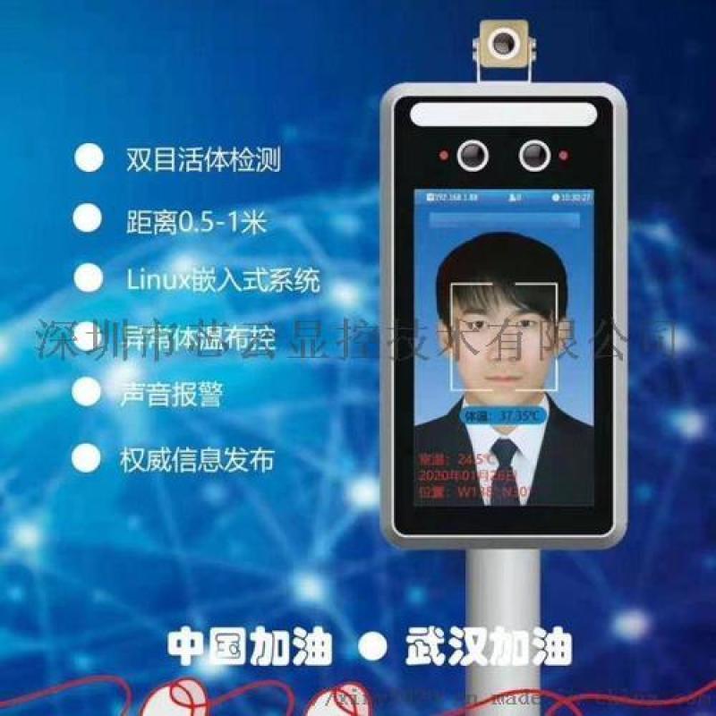 【人臉識別測溫儀】顯示屏/熱成像測溫儀顯示屏