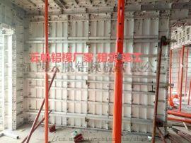 铝合金模板厂家-建筑铝合金模板