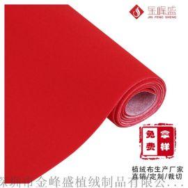 红色无纺布短毛植绒布 展示柜珠宝柜单面植绒布