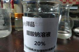 河北液体乙酸钠醋酸钠培养细菌用碳源乙酸钠河南厂家