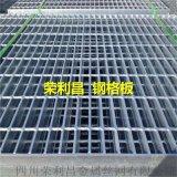 成都工业钢格板,平台钢格板,成都不锈钢钢格板厂家。