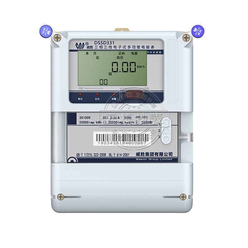 威胜DSSD331-MB3三相高压多功能电表0.2S级
