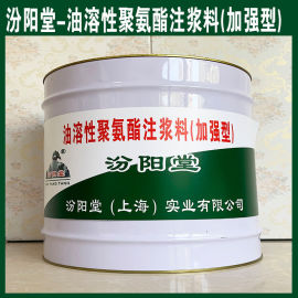 油溶性聚氨酯注浆料(加强型)、良好的防水性