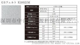 TORAY 东丽 K10021M GS毛毡