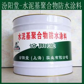 水泥基聚合物防水涂料、抗水渗透、水泥基聚合物防水