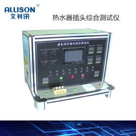 热水器漏电保护插头性能综合测试仪