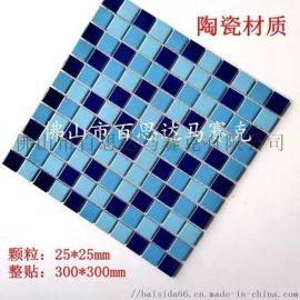 蓝色混搭25规格游泳池陶瓷马赛克瓷砖厂家价格