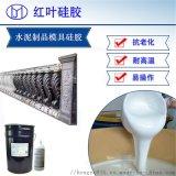 水泥构件装饰材料硅胶