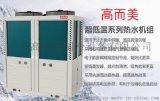 高而美空气能热水器厂家 空气源热泵热水器厂家