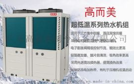 高而美空气能熱水器厂家 空气源热泵熱水器厂家