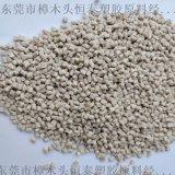 竹纤维母粒 竹粉复合PP降解植物纤维母粒