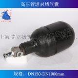高壓型管道封堵氣囊 天然氣管道封堵氣囊