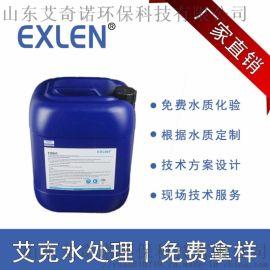 碱式反渗透膜阻垢剂EK-240生产厂家