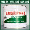 无机防腐防水砂浆、生产销售、无机防腐防水砂浆