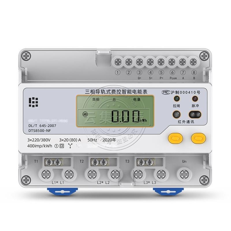 社为DTS8500-NF三相四线导轨式电子式电能表