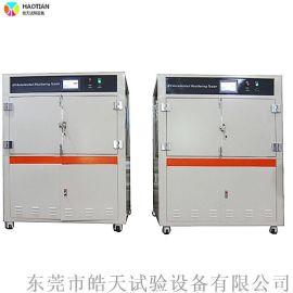 紫外线老化试验箱uv 标配紫外线老化试验箱