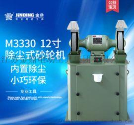 金鼎12寸除尘吸尘式砂轮机大功率多功能吸尘砂轮机1500W M3330