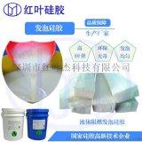 有机硅液体发泡硅胶发泡硅胶板耐高低温发泡硅胶