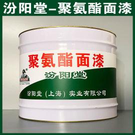 聚氨酯面漆、防水,防漏,性能好