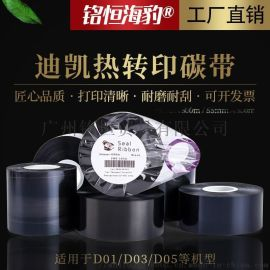 銘恆海豹廠家直銷迪凱D01熱轉印打碼機碳帶邊壓色帶
