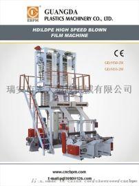 瑞安光大 HDPE/LEDPE 吹膜机