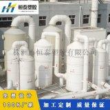 粉塵尾氣處理噴淋塔廢氣淨化設備酸霧吸收塔噴淋塔