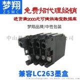 適用兄弟LC263 LC261墨盒打印機墨盒
