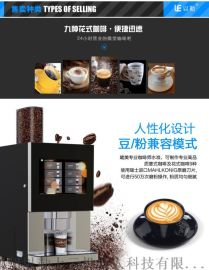 全自动现磨咖啡机的使用方法