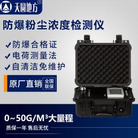 防爆粉尘浓度检测仪_便携式粉尘检测仪_电荷法测量