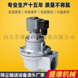 厂家直销电磁脉冲阀DMF-Z-20除尘器气包清灰1寸直角式电磁脉冲阀