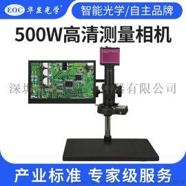 EOC华显光学500万高清视频视屏显微镜HDMI